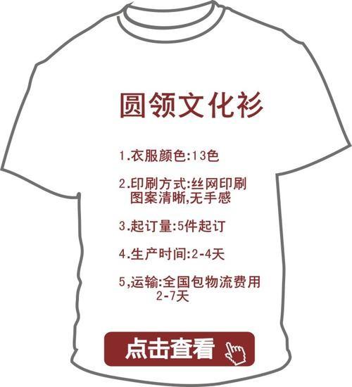成都广告T恤衫定制