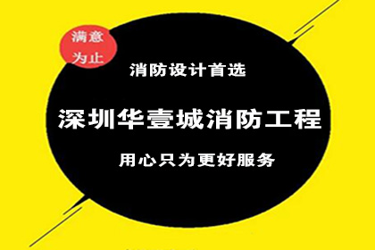 深圳消防申报验收