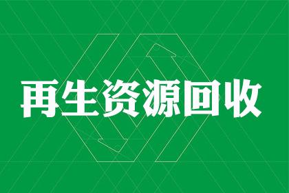 郑州废旧钢材回收