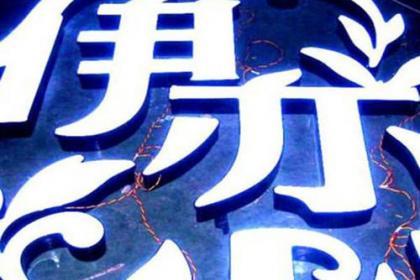武汉发光字生产厂家
