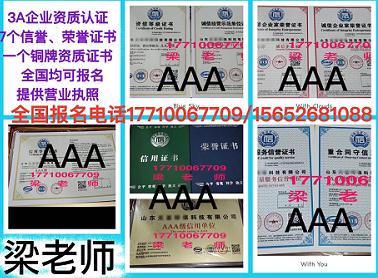 三AAA资质企业认证样本.png