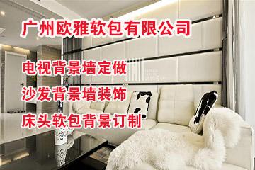 广州装潢设计公司