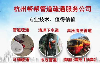 杭州萧山区化粪池抽粪