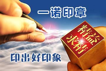 广州印章制作