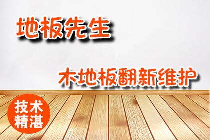 济南木地板保养