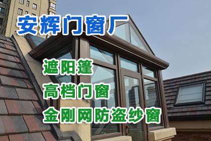 杭州遮阳篷销售