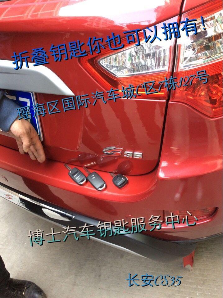 合肥配汽车钥匙遥控