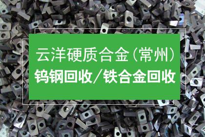 常州废旧物资回收公司