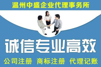 代理温州注册公司