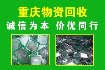 重庆工业废料回收
