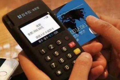 广州银联pos机代办
