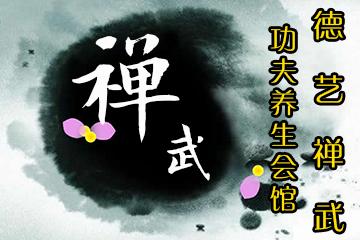 深圳青少年禅武培训