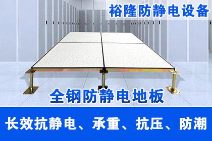 无机质防静电地板厂