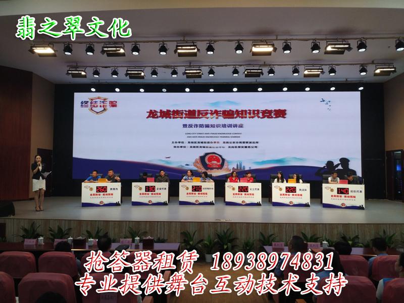 """2018深圳龙岗区龙城街道""""反诈骗知识竞赛"""".jpg"""