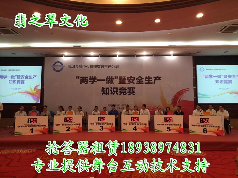"""2018深圳会展中心""""两学一做""""暨安全生产知识竞赛.jpg"""