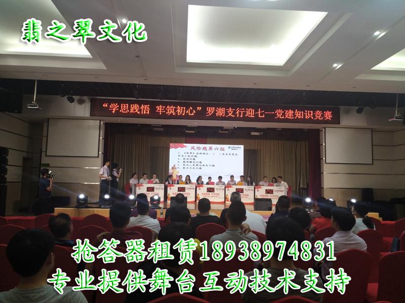 2018中国农业银行罗湖支行迎七一党建知识竞赛.jpg