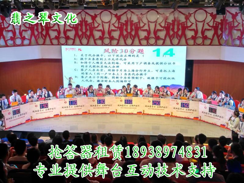 """2018年北京银行深圳分行""""法律合规""""知识竞赛.jpg"""