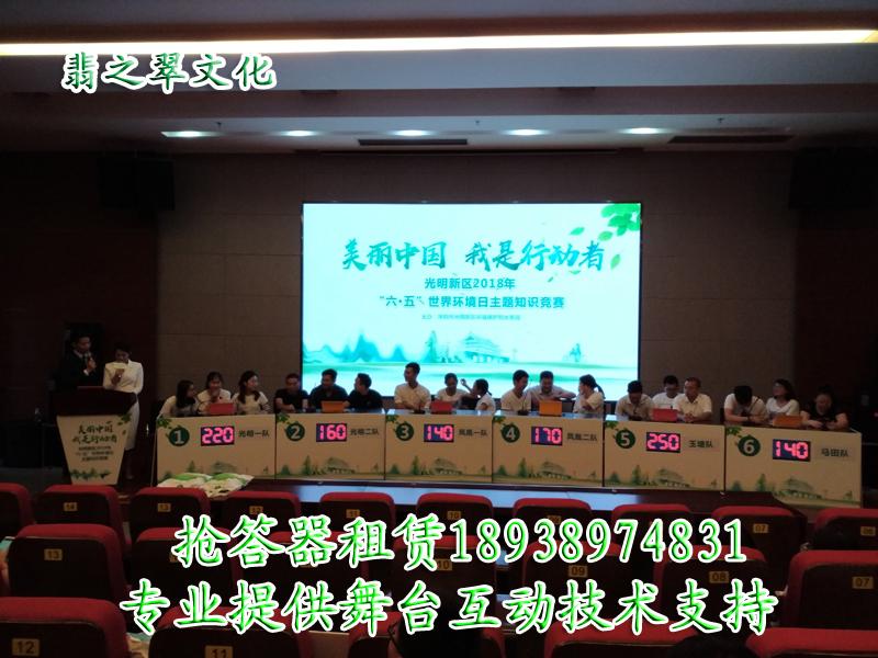 2018光明新区环卫局世界环境日知识竞赛.jpg