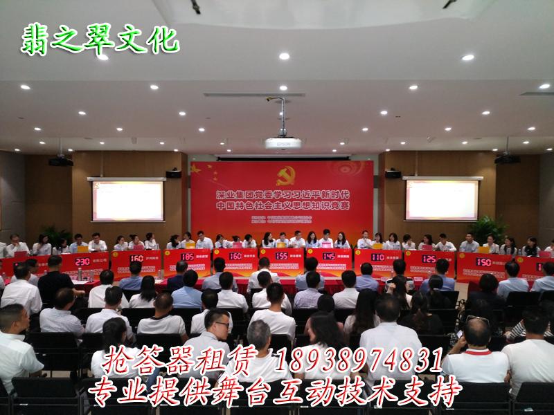"""2018深业集团""""学习习近平新时代社会主义""""知识竞赛.jpg"""