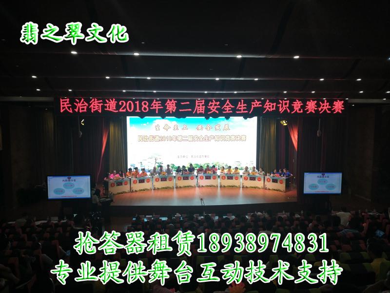 2018年民治街道安全直接竞赛.jpg