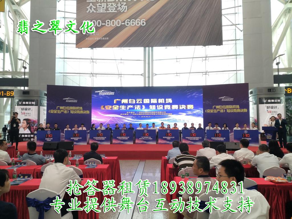 2018年广州白云机场安全生产法知识竞赛.jpg