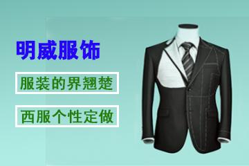 重庆西服威服饰公司
