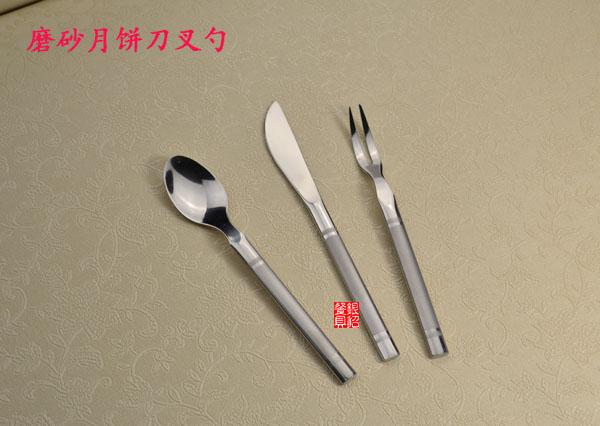 磨砂月饼刀叉勺.jpg