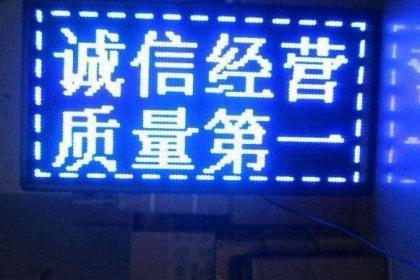 户外单色led彩屏销售