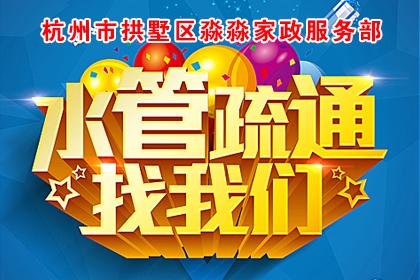 杭州萧山区化粪池清理