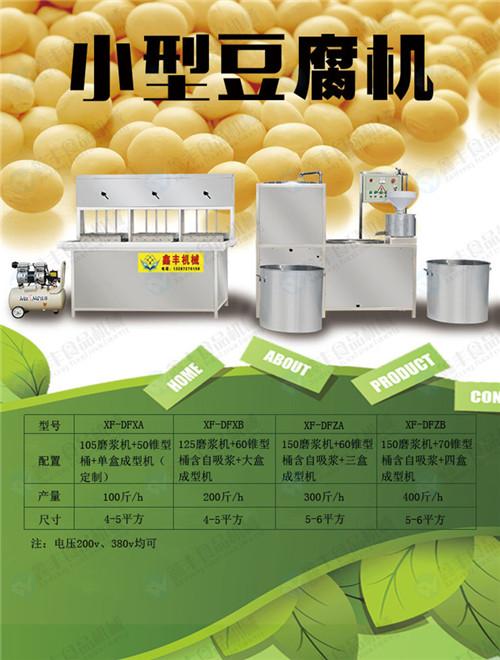豆腐机 (24).jpg