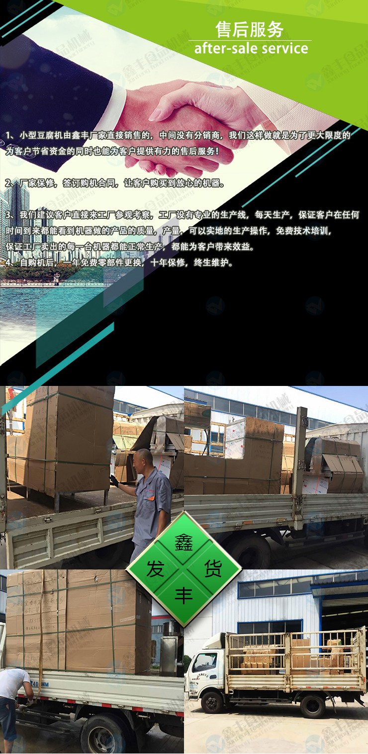 自动豆腐机_04.jpg
