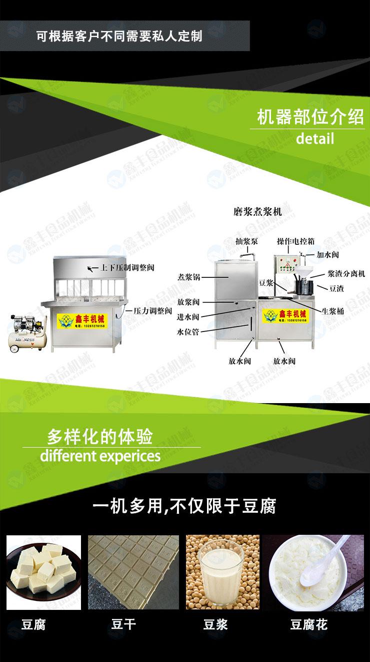 豆腐机 (2).jpg