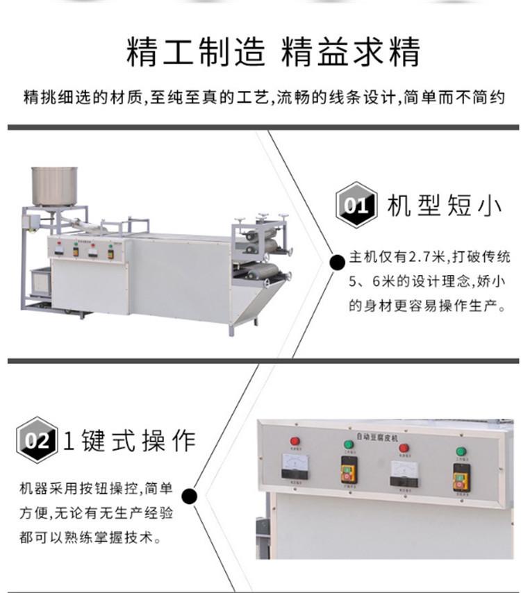 豆腐皮机 (110).jpg