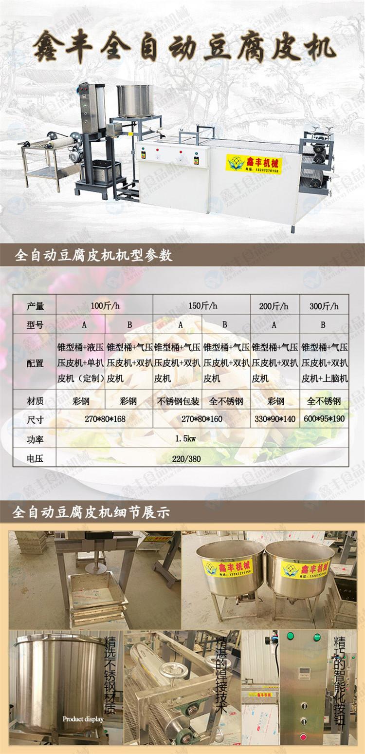 豆腐皮机 (33).jpg