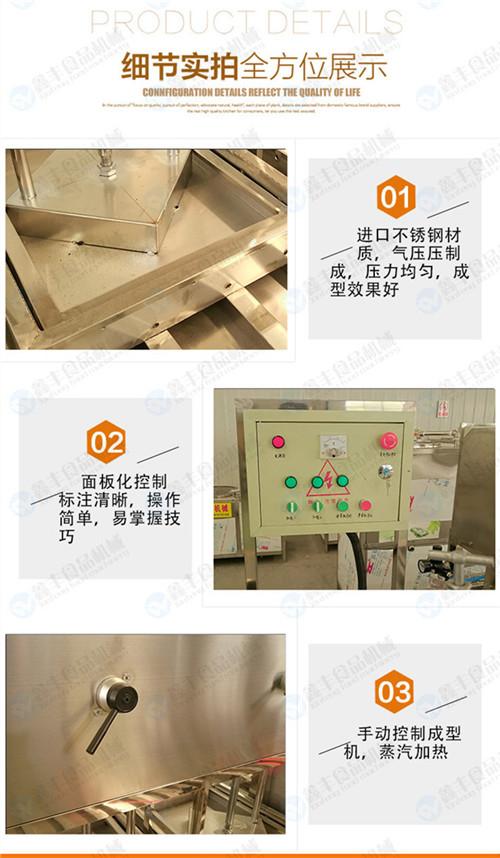 豆腐机 (21).jpg