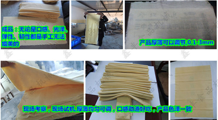豆腐皮机 (68).jpg