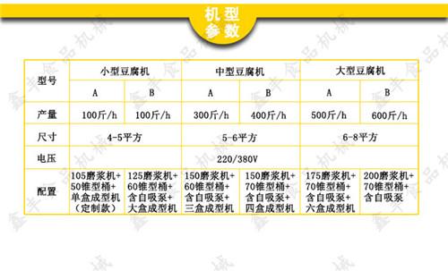 豆腐机 (48).jpg