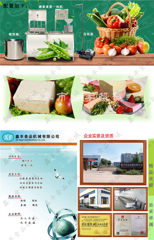 豆腐机 (40).jpg