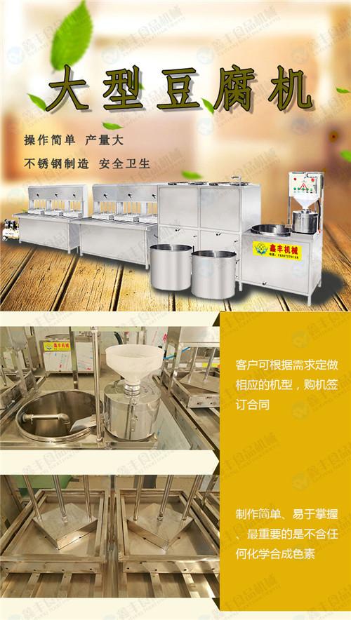 豆腐机 (8).jpg