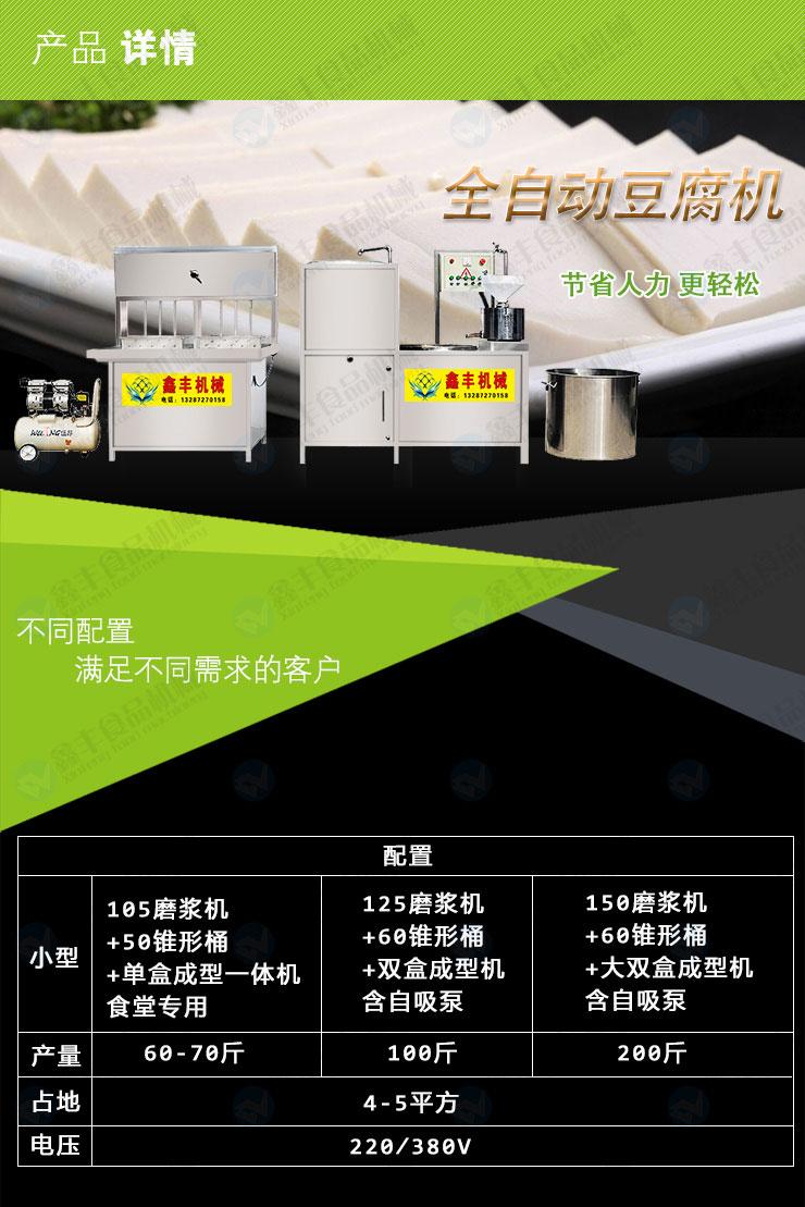 豆腐机 (1).jpg