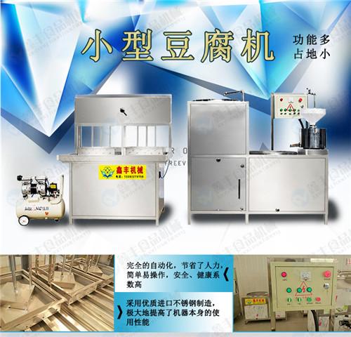 豆腐机 (11).jpg
