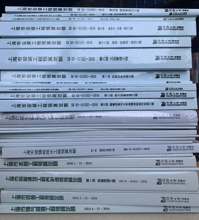 上海定额全11.jpg