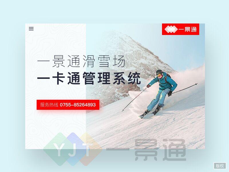 滑雪场53.jpg