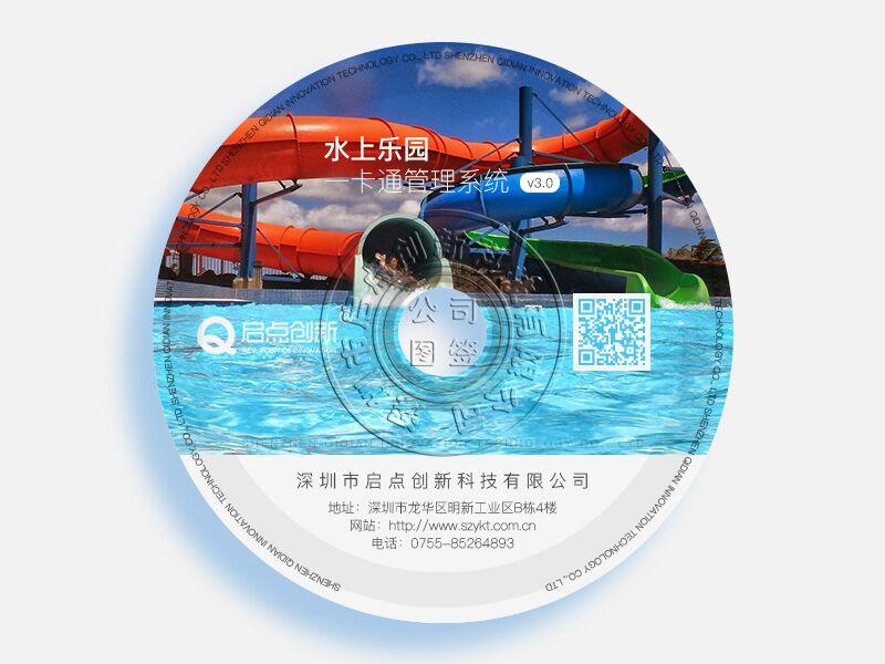 水上乐园CD.jpg