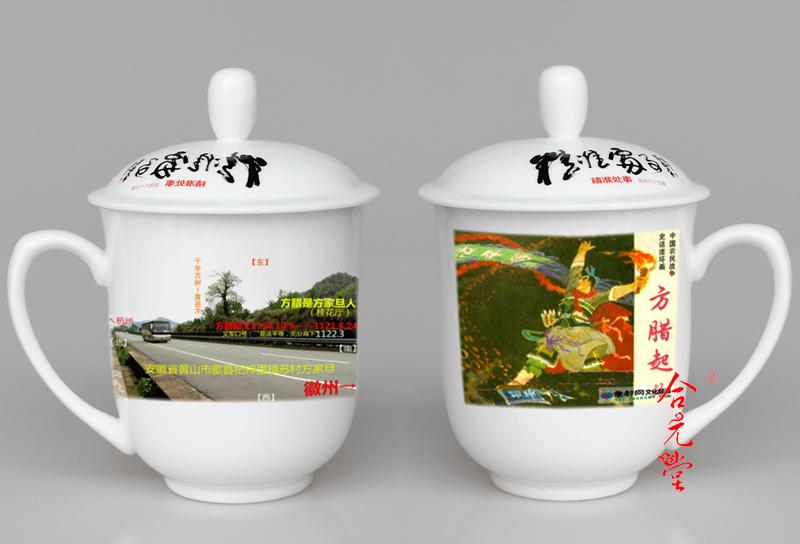 方腊起义纪念茶杯.jpg