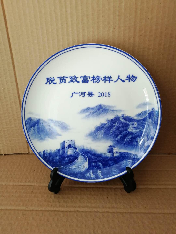 陶瓷纪念盘礼品14.jpg