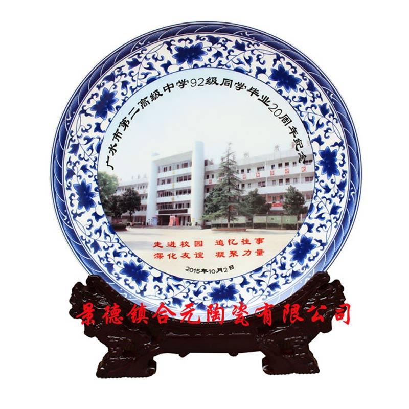 同学聚会纪念品瓷盘 (5).jpg