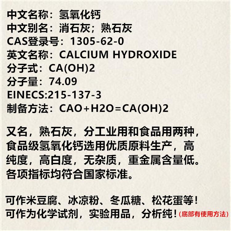 氢氧化钙介绍.jpg