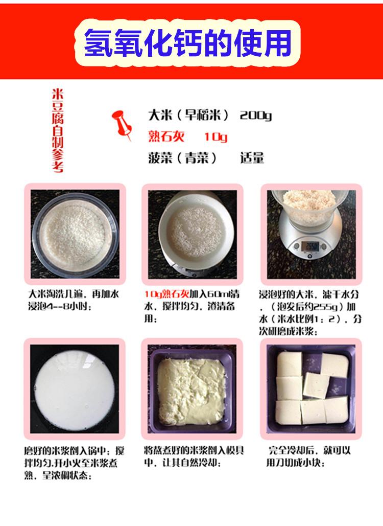 氢氧化钙使用1.jpg