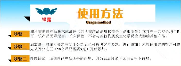 白色素的使用方副本2.png